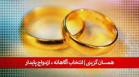 همسان گزینی در استان همدان