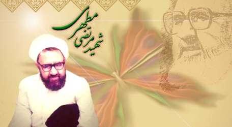 ayatullah murtadha muthahhari