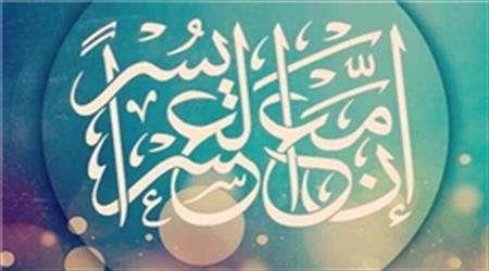 سخت و آسانی در قرآن