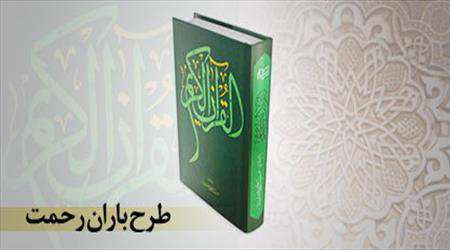 طبع و نشر قرآن در قالب طرح باران رحمت