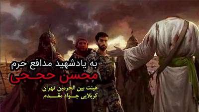 نوحه جواد مقدم به یاد شهید حججی