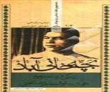 کنایه «تختی» به محمدرضا پهلوی