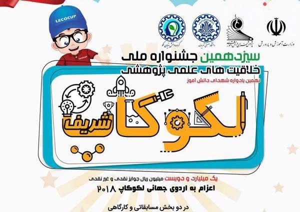 برگزاري سیزدهمین دوره جشنواره خلاقیت های علمی پژوهشی لکوکاپ شریف