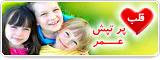 قلب پر تپش عمر