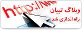 وبلاگ تبیان راه اندازی شد