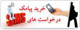 درخواست های خرید پیامک