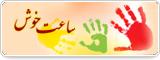ساعت خوش (ویژه نامه طنز و سرگرمی (6))
