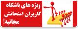 ویژه های باشگاه کاربران تبیان