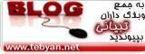 به جمع وبلاگ داران تبیانی بپیوندید