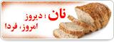 نان، دیروز، امروز، فردا