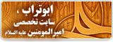 ابوتراب سایت نخصصی امیرالمومنین(ع)
