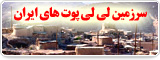 سرزمین لی لی پوت های ایران
