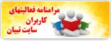 مرامنامه فعالیت های کاربران سایت تبیان