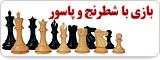 بازی با شطرنج و پاسور