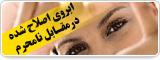 ابروی اصلاح شده در مقابل نامحرم