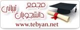 مجمع دانشجویان تبیانی