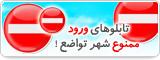 تابلوهای ورود ممنوع شهر تواضع!