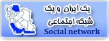 یک ایران و یک شبکه اجتماعی
