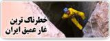 خطرناکترین غار عمیق ایران