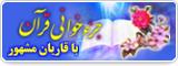 جزء خوانی قرآن با صدای قاریان مشهور