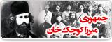 جمهوری میرزا کوچک خان
