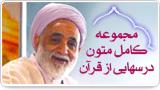 مجموعه کامل متون برنامه درسهایی از قرآن