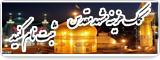 کمک هزینه سفر مشهد