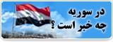 در سوریه چه خبر