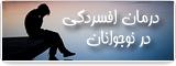 درمان افسردگي در نوجوانان
