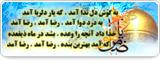 ویژه نامه امام رضا(ع)