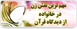مهم ترین نقش زن در خانواده از دیدگاه قرآن