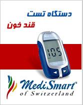 تجهیزات پزشکی - فروشگاه