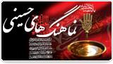 نماهنگ های حسینی