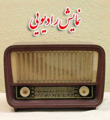 پخش زنده رادیو