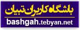 باشگاه کاربران
