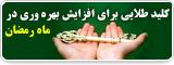 کلیدهای طلایی رمضان
