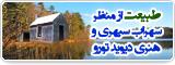 طبیعت از منظر سپهری