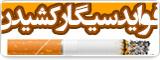 فواید سیگار کشیدن