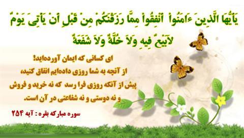 image result for فرهنگ و ورزش خیریه و قرض الحسنه