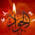 غروب جود- ویژه نامه شهادت امام جواد علیه السلام (سال90)