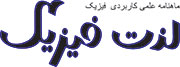 برنامه نهمین جشنواره پروژه های دانش آموزی تبیان