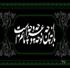 مداحی-رامین نعیمی-ویژه مشترکین ایرانسل و همراه اول