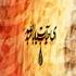 پیام رحیمی-مداحی-ویژه مشترکین ایرانسل و همراه اول