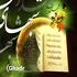 محصولات قرآنی بمناسبت ماه رمضان-مشاری راشد العفاسی-ویژه مشترکین ایرانسل و همراه اول