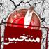 معرفی منتخبین مسابقه وبلاگ نویسی کربلا جاریست