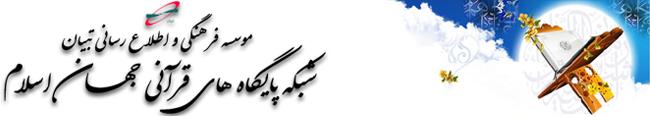 شبکه پایگاه های قرآنی