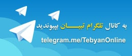 عضویت در کانال تلگرام <font style=